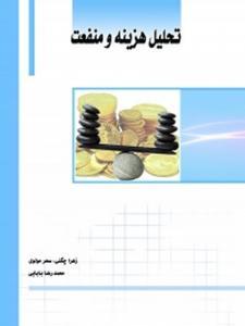 تحلیل هزینه و منفعت نویسنده زهرا چگنی، سحر مولوی و محمدرضا بابایی